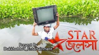 Bangla mojar funny video. Star Jolsha. present by ! dukkho moy moja ar moja ha ha ha.