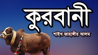bangla owaj Kurbani by Shaikh Jahangir Alam