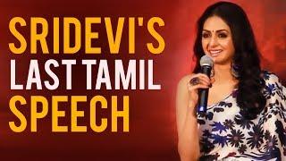 Sridevi's Last Tamil Speech