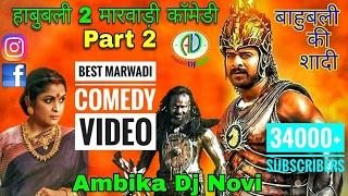 Bahubali 2 Marwadi Comedy | Part 2 | बाहुबली की शादी मारवाड़ी कॉमेडी | New Marwadi Dubbing Comedy2017
