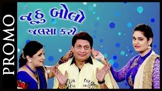 Promo : Jhuthu Bolo Jalsa Karo | Superhit Gujarati Comedy Natak 2016 | Jaideep Shah | Bhakti Rathod
