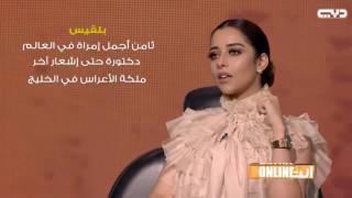 أنت أونلاين | صفاتك أونلاين - بلقيس ثامن أجمل إمرأة بالعالم ودكتورة حتى إشعار آخر وملكة أعراس الخليج