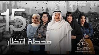 """مسلسل """"محطة إنتظار"""" بطولة محمد المنصور - أحلام محمد     رمضان ٢٠١٨    الحلقة الخامسة عشر ١٥"""