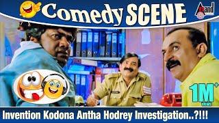 Invention Kodona Antha Hodrey Investigation..?!!! Comedy Scene | Romeo | Rangayana Raghu Komedy