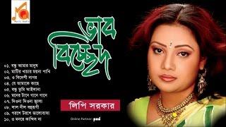 Lipi Sarkar - Bhab Bichched