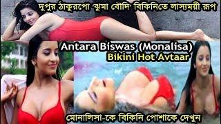 Antara Biswas aka Monalisa Bikini | Dupur Thakurpo 2 'Sexy Jhuma Boudi' Mona Lisa Hot Bikini Avatar