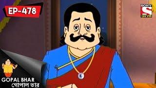 Gopal Bhar (Bangla) - গোপাল ভার) - Krishnachandrer Bastraharan  - Episode 478 - 4th February, 2018