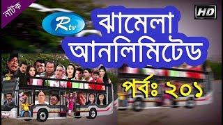 Jhamela Unlimited | ঝামেলা আনলিমিটেড । Episode-201 | Rtv Drama Serial | Rtv Drama
