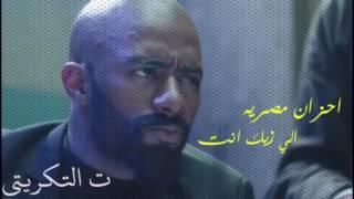 احزان مصريه - الي زيك - [ اصليه ]