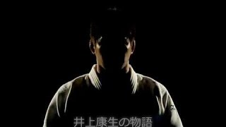 JUDO DOCUMENTARY: The story of Kosei Inoue (JPN) - 井上康生の物語