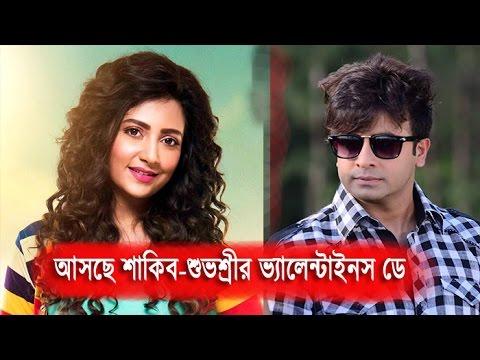 শাকিব খান ও শুভশ্রীর নতুন সিনেমার নাম ঘোষণা দিলো জাজ | Shakib Khan | Subhasree | Bangla News Today
