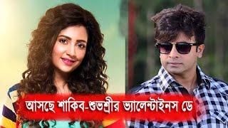 শাকিব খান ও শুভশ্রীর নতুন সিনেমার নাম ঘোষণা দিলো জাজ   Shakib Khan   Subhasree   Bangla News Today