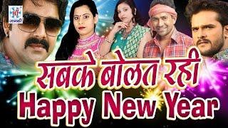 ##Happy New Year-सबके बोलत रही -##New Bhojpuri New Year Song-2017-Naina Singh