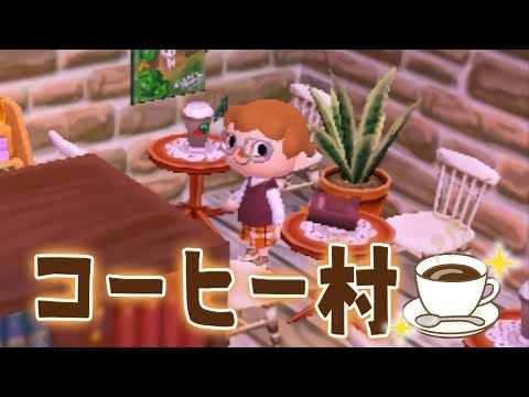 とびだせどうぶつの森コーヒー 住民以外のどうぶつの好みのコーヒー