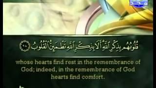 القرآن الكريم  الجزء الثالث عشر الشيخ أحمد بن على العجمي