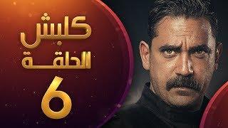 مسلسل كلبش الحلقة 6 السادسة | HD - Kalabsh Ep 6