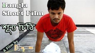 Blank Letter ( শূন্য চিঠি ) - Bangla Short Film