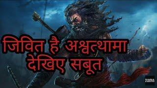 महाभारत के अश्वथामा अभी भी जीवित है, देखे सबूत / Is Ashwathama of Mahabharata still alive?