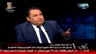 د.طارق فهمي: هناك ضغوط على أمريكا من إسرائيل لإعادة النظر في بنود الإتفاق النووي مع إيران