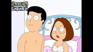 Гриффины 5 сезон 6 серия   Когда спалили!Сексуальное воспитание   Лучшие моменты
