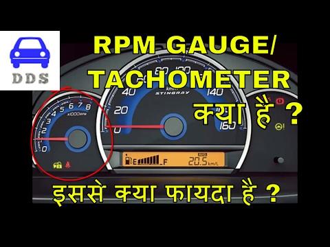 Xxx Mp4 RPM मीटर का फायदा उठाते हो क्या आप Maruti Suzuki Wagon R पर DEMO 3gp Sex