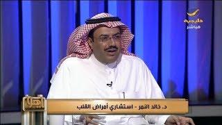 خرافات طبية وعادات صحية قاتلة.. تعرف عليها من استشاري أمراض القلب د. خالد النمر