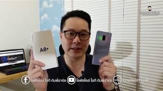 รีวิวแกะกล่องแบบกาก ๆ Samsung Galaxy A8+ 2018 ใหม่ล่าสุด