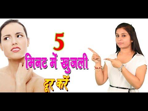 5 मिनट में खुजली दूर करें Khujli Dur Karne Ke Upchar | Home Remedies For Eczema - Health Tips