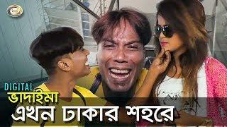 Bangla Comedy - Digital Vadaima Ekhon Dhakar Shohore | ডিজিটাল ভাদাইমা এখন ঢাকার শহরে