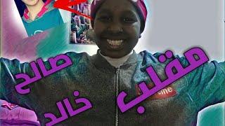 مقلب في(صالح خالد)  {كان بيعصب علي}😂😂😂