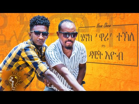 Waka TM Henok Tekle Wari Interview With Comedian Dawit Eyob 2021 ዕላል ሄኖክ ተክለ ዋሪ ምስ ኮሜድያን ዳዊት አዮብ