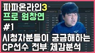 BJ원창연 : 피파3 CP시즌 전부사서 체감분석 #1 [FIFA Pro Gamer. Won Chang Yeon]