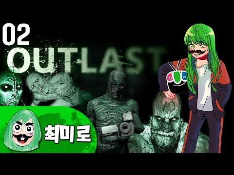 최미로의 최강공포1위 : 아웃라스트 02 - OUTLAST
