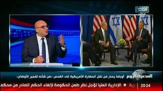 أوباما يحذر من نقل السفارة الأمريكية إلى القدس «من شأنه تفجير الأوضاع»