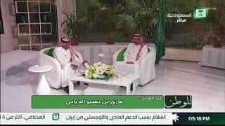 برنامج للوطن قيادتنا حكمة ووفاء