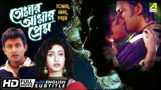 Kokhono Ki Aaynate Mukh Dekhona - Movie : Tomar Amar Prem  [Bengali] (By Chayon Shaah Audio Series)
