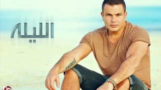 اغنية عمرو دياب - فوق من اللى انت فيه - كاملة 2013