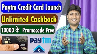 Paytm Credit Card Launch | Paytm Unlimited Cashback | Get Rupees 10000 Promo Code
