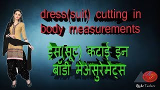 Simple dress cutting in Hindi  part 1