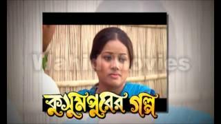 Kusumpurer Golpo Bangla Film promo