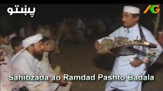Sahibzada ao Ramdad Pashto Badala / Super Hit Performance