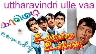 utharavindri ulle vaa Nagesh super hit comedy   உத்தரவின்றி உள்ளே வா
