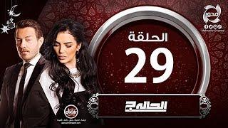 مسلسل الحالة ج - الحلقة التاسعة والعشرون - أحمد زاهر وحورية فرغلى | El7ala G - Episode 29