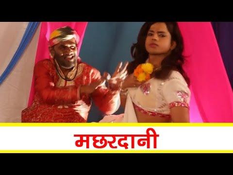 Xxx Mp4 लगा के मच्छर दानी Laga Ke Machar Dani Bhojpuri Dance Song भोजपुरी लोकगीत 3gp Sex