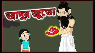 জাদুর জুতো   Bangla Cartoon   Moral Stories For Kids   Maha Cartoon TV XD Bangla