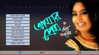 Baby Naznin - Amar Prem