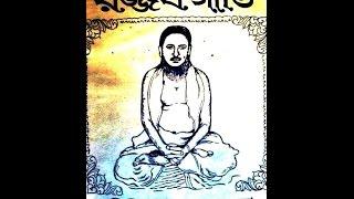 রজ্জব আলী দেওয়ান - মন তোর আপন ঘরে আছেন খোদা