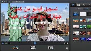 افضل برنامج: تسجيل وتصوير فيديو من كاميرا الويب او كاميرا اللابتوب |وضافة تأتيرات رهيبة  camera