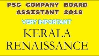 KERALA PSC COMPANY BOARD 2018 | KERALA RENAISSANCE