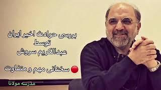 سخنان مهم و متفاوتی از #عبدالکریم_سروش   در ارتباط با حوادث اخیر ایران